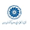 اطاق بازرگانی ایران